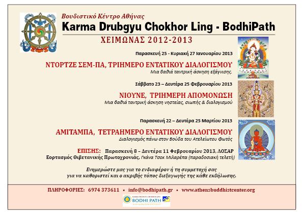 Οι επικείμενες εκδηλώσεις, Χειμώνας 2013