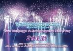 New year's card Greek2013