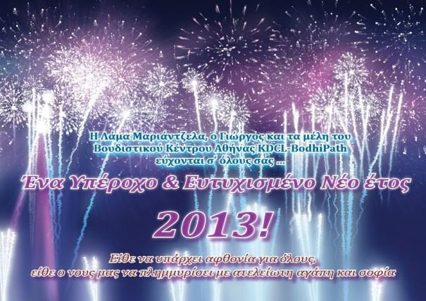 New year's card Greek 2013