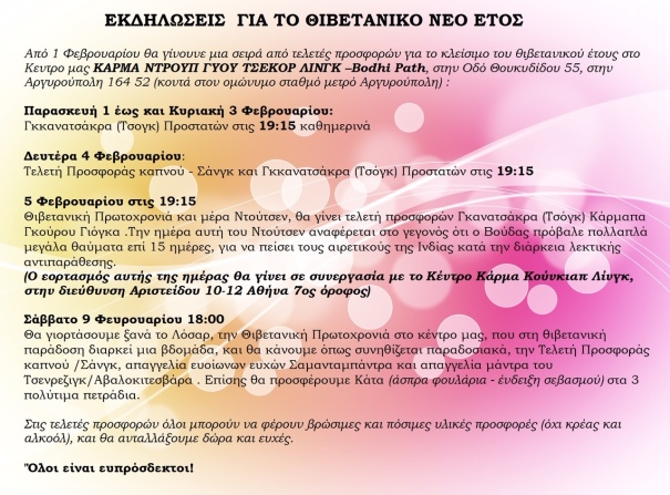 program losar greek.ΟΚ jpg